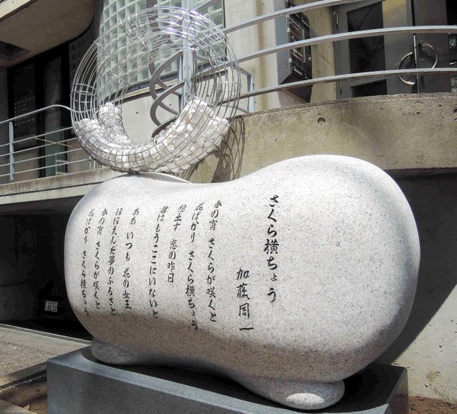 加藤周一さん作の「さくら横ちょう」が刻まれた詩碑=東京都渋谷区