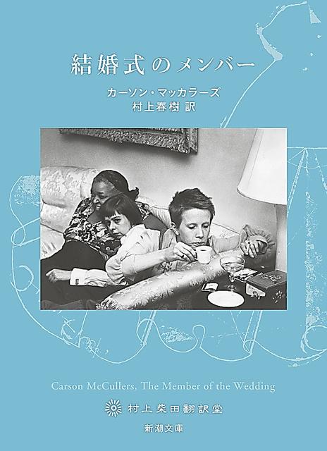 村上春樹さんが新訳した『結婚式のメンバー』(マッカラーズ著、新潮文庫)