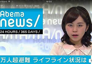 熊本地震について伝える「AbemaNews」