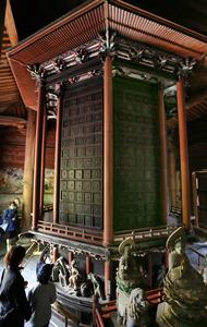お経の本棚「輪蔵」含む経蔵を特別公開 京都・仁和寺
