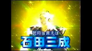 滋賀県の石田三成発信プロジェクトの動画