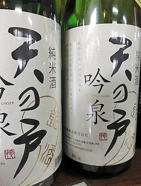 浅舞酒造の純米酒「天の戸」