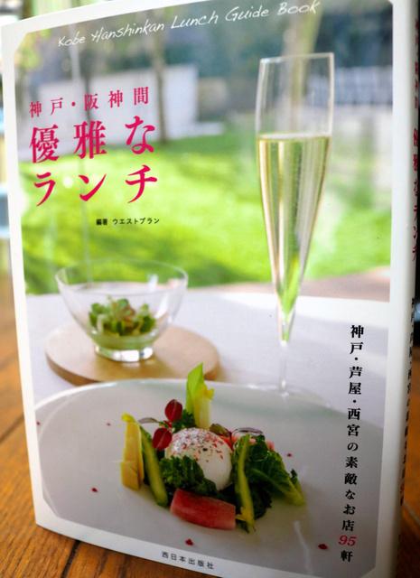 阪神間の女性たちが選んだ95店を掲載した「神戸・阪神間 優雅なランチ」