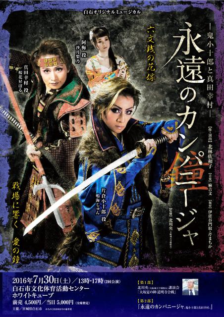 片倉小十郎と真田幸村の運命を描くミュージカルのポスター