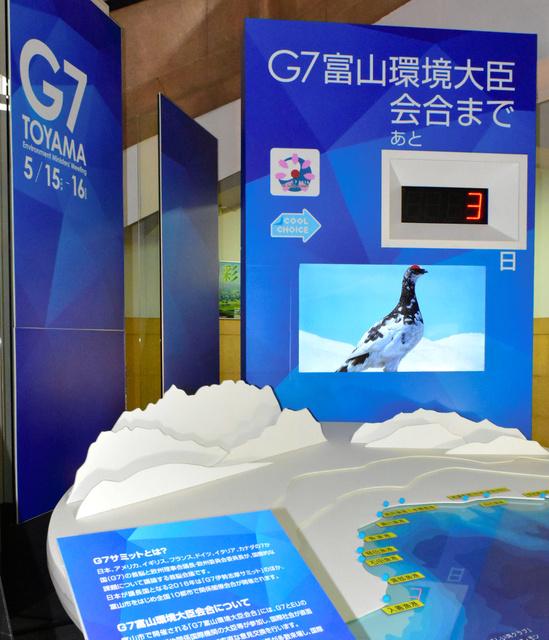 県庁正面玄関に設置されたG7環境相会合のカウントダウンボード=富山市新総曲輪