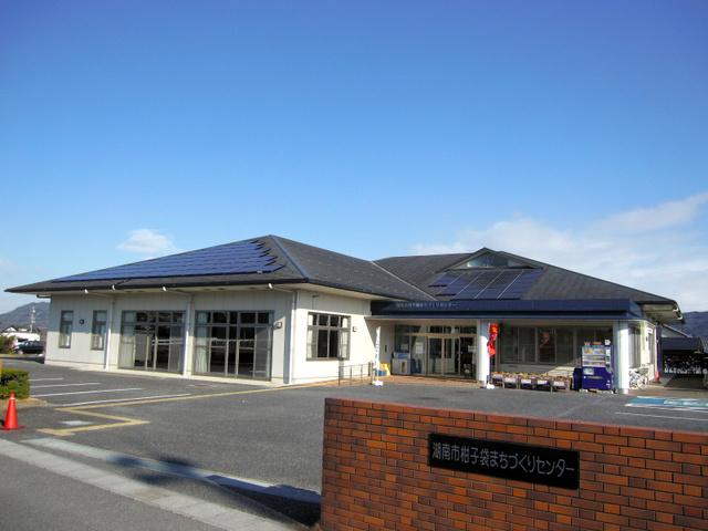 市民出資の太陽光発電施設が備えられたまちづくりセンター。設立予定の電力会社では再生可能エネルギーの活用も目指していく=湖南市柑子袋