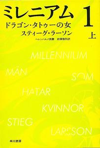 スティーグ・ラーソン著『ミレニアム1 ドラゴン・タトゥーの女』(早川書房)