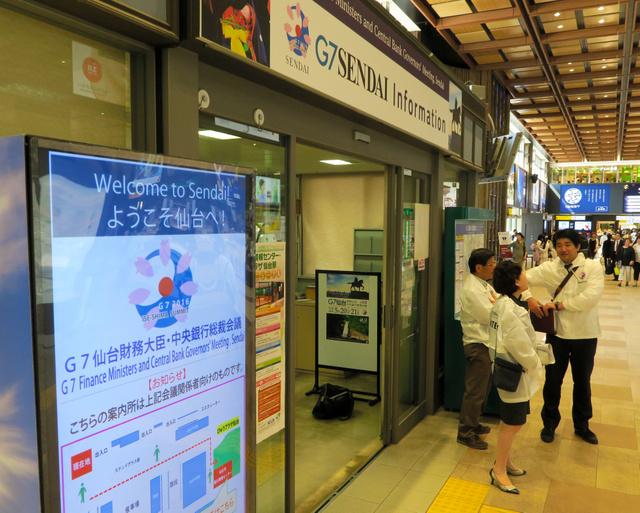 JR仙台駅に設けられた案内所では、そろいの白いジャンパーを着たボランティアらが訪問者を待った=仙台市青葉区