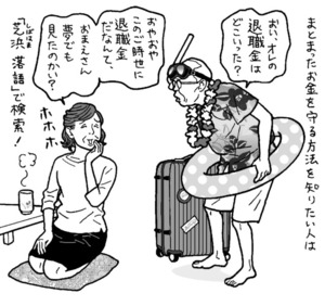 イラスト・深川直美
