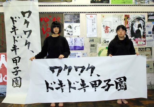 キャッチフレーズを仕上げた森川彩花さん(右)と藤田莉穂さん=四国中央市の県立三島高校