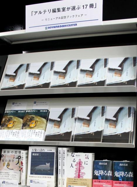 熊本関連本の特集コーナーが設置された青山ブックセンター本店=東京都渋谷区、同店提供
