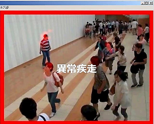 通行中の人が一斉に逃げると、「異常疾走」の文字が現れる