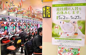 新台入れ替え自粛のポスターが貼られたパチンコ店「新宿アラジン」=東京都新宿区