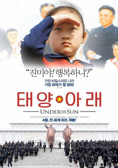 韓国で公開された北朝鮮ドキュメンタリー映画「太陽の下」のポスター。中央が主人公のリ・ジンミさん
