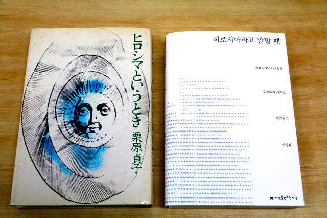 「ヒロシマというとき」の初版本(左)と韓国で出版された翻訳本