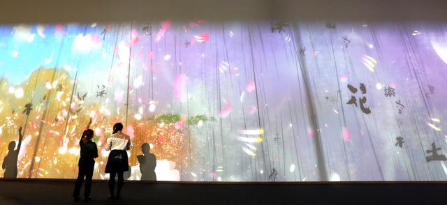 壁面に投影されたチームラボの「世界はこんなにもやさしく、うつくしい」=25日午前、三重県伊勢市の国際メディアセンター、細川卓撮影