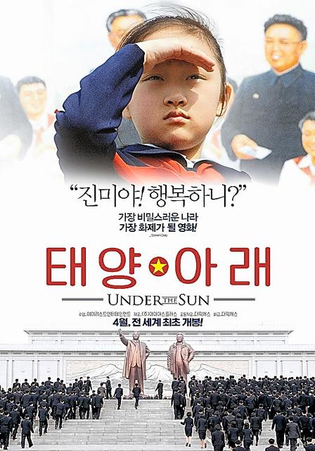 「太陽の下」のポスター。中央が主人公のリ・ジンミさん