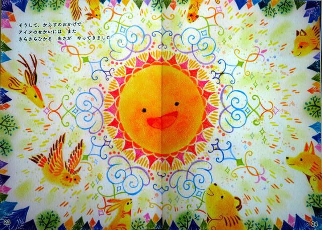 絵本「からすのくろいほし」で梅津さんが描いた太陽の絵
