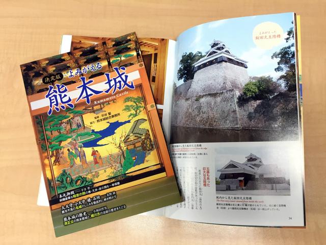二条城で販売されている熊本城の冊子