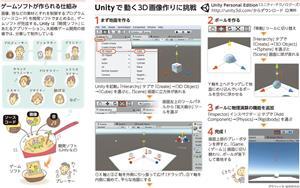 ゲームソフトが作られる仕組み/Unityで動く3D画像作りに挑戦<グラフィック・なかのりか>