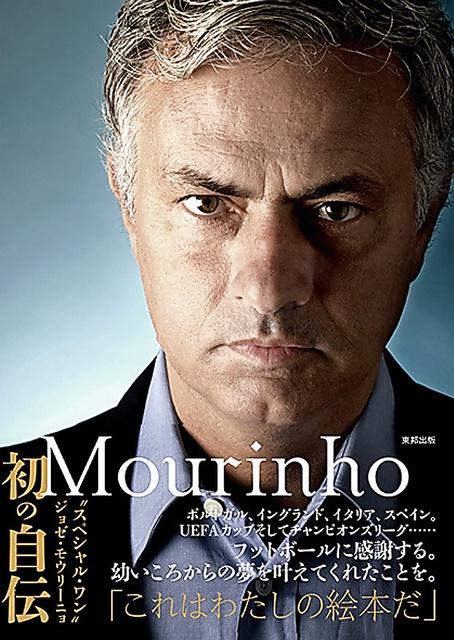 「Mourinho ジョゼ・モウリーニョ自伝」
