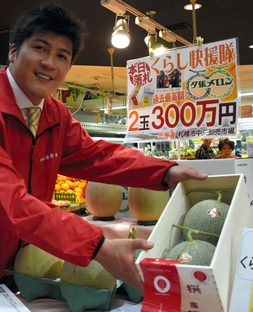 初競りで1箱(2玉)300万円の値で落札され、スーパーに展示されたメロン=尼崎市神田中通4丁目の「くらし快援隊」
