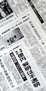 (池上彰の新聞ななめ読み)五輪招致のコンサル料 2.3億円の使途、追及に期待