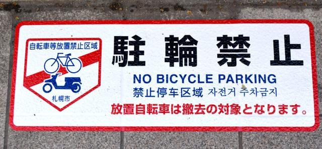 自転車と原付きバイクの放置禁止区域の表示=札幌市中央区