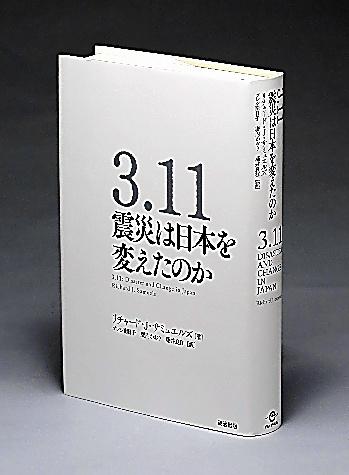 『3.11 震災は日本を変えたのか』