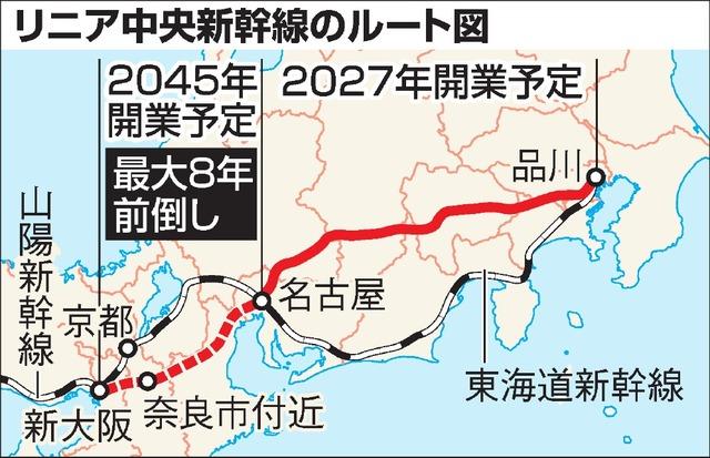 リニア中央新幹線のルート図
