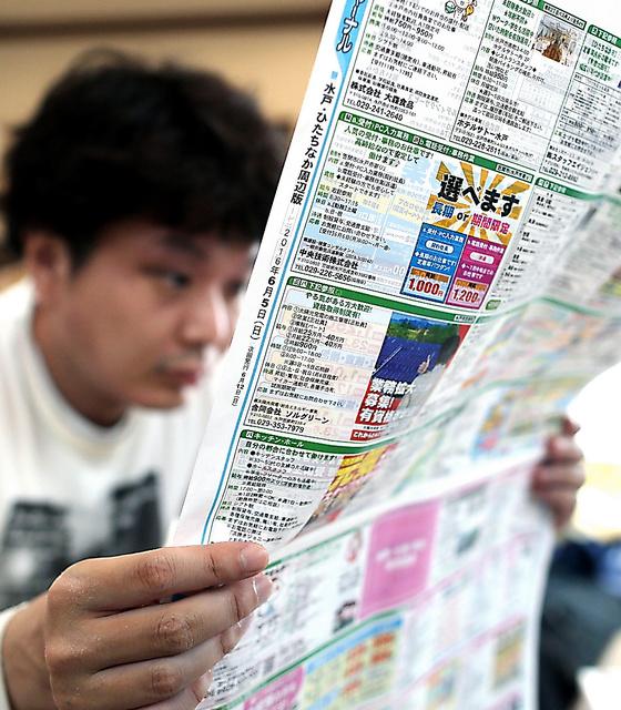 求人広告に目を通す沼田雅靖さん=7日、水戸市、金川雄策撮影