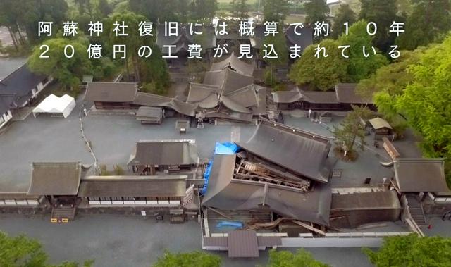 動画では神社の被害状況とともに、復旧にかかる年月なども字幕で紹介した=中島さん提供