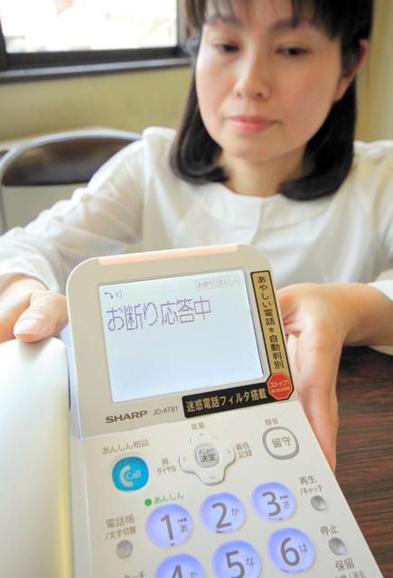 振り込め詐欺防止の機能を備えた電話機=大和郡山市役所