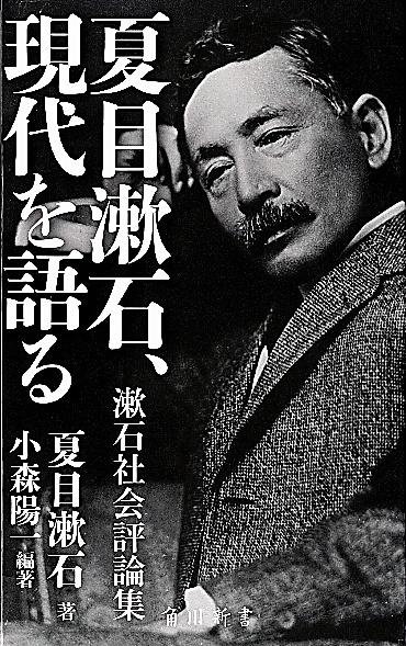 『夏目漱石、現代を語る』
