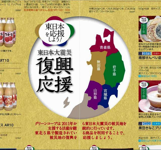 グリーンコープ連合のカタログには、福島県を除く「東北5県」の地図が掲載されている