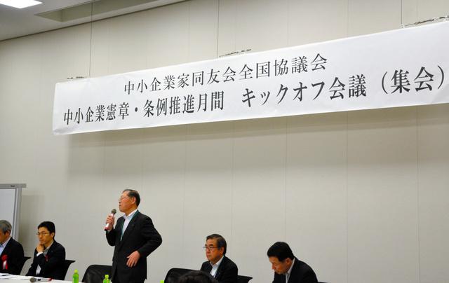 会議のタイトルは「中小企業憲章・条例推進月間 キックオフ会議」。中小企業家同友会は6月を、この憲章と、全国各地で制定が進む中小企業振興条例に関連する取り組みを進める月と位置づけています=東京の衆議院第一議員会館