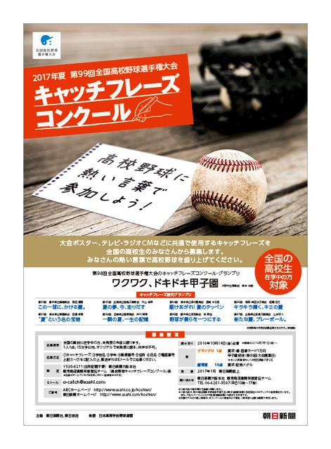来夏の第99回全国高校野球選手権大会のキャッチフレーズコンクール募集ポスター