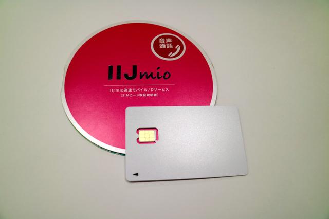インターネットイニシアティブが販売する格安SIM。金色の部分を切り取ってスマホに差し込む=同社提供