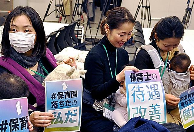 待機児童の解消を求めて国会に集まった母親たち=3月9日、東京都千代田区