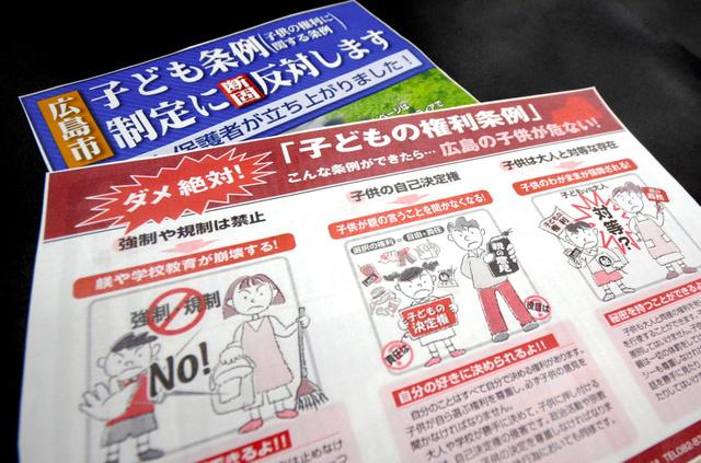 広島市の「子ども条例」に反対するチラシなど