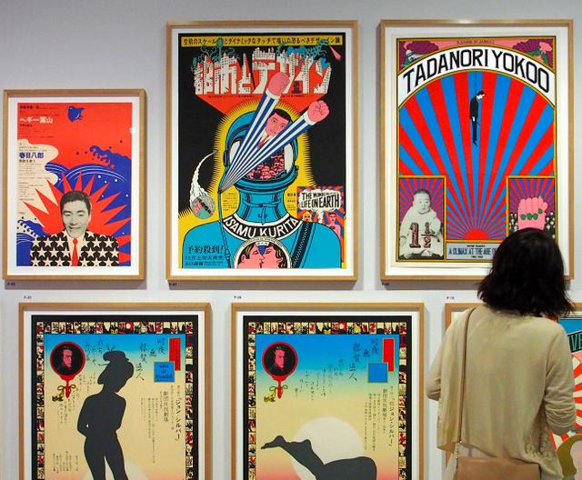 横尾忠則によるポスターが並ぶ「ポップ」の展示室