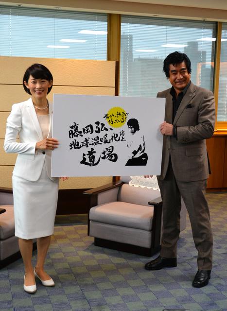 地球温暖化防止のキャンペーンをアピールする藤岡さんと丸川大臣=環境省