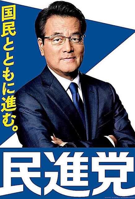 民進党のポスター