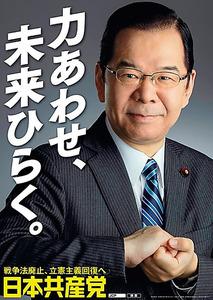 日本共産党のポスター