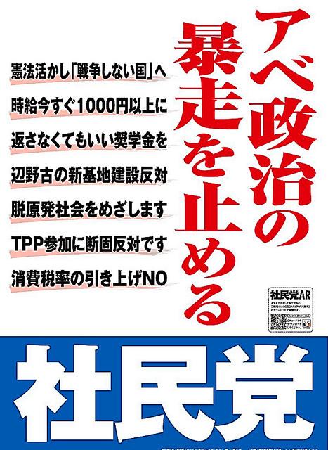 社民党のポスター