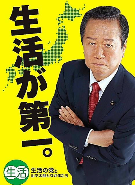 生活の党と山本太郎となかまたちのポスター