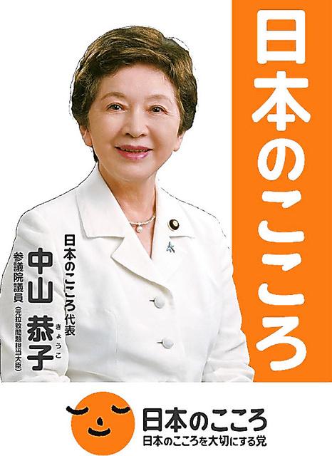 日本のこころを大切にする党のポスター