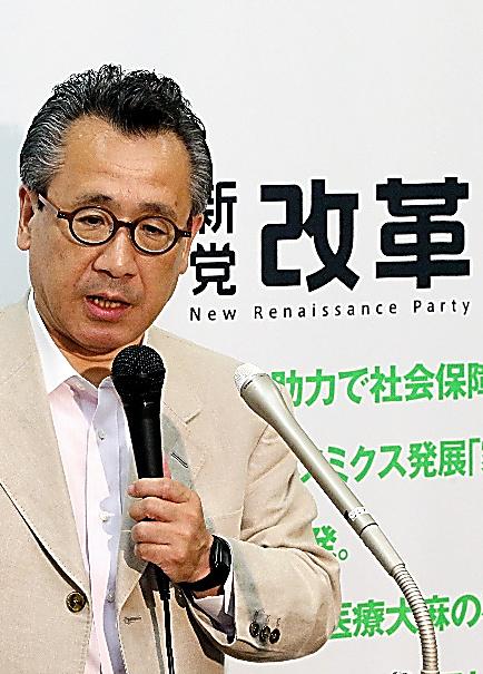 新党改革の荒井広幸代表