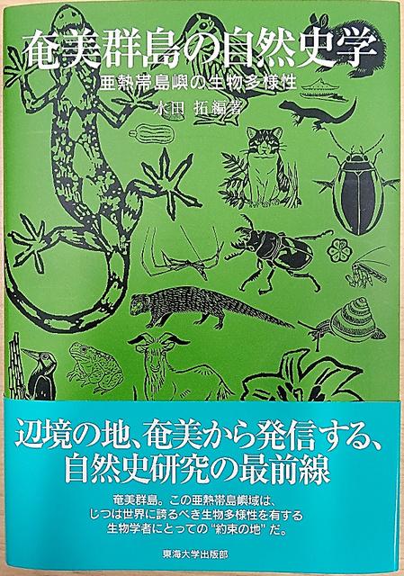 「奄美群島の自然史学」