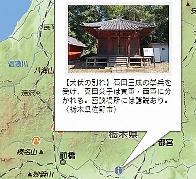 漫画「真田太平記」特集ページにある真田一族関連マップ
